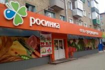 Липецкая торговая сеть «Росинка» продала в Черноземье часть своих магазинов X5 Retail Group