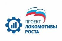У липецких промышленников появился шанс выйти на новые рынки сбыта благодаря проекту «Локомотивы роста»