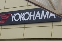 Липецкая Yokohama снизила поставки шин российским автозаводам почти на 50%