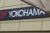 Работающая в Липецке Yokohama увеличила отгрузку шин автопроизводителям
