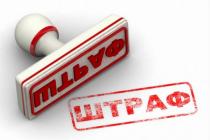 Руководителя компании «ЛипецкРегионСтрой» оштрафовали за нарушение муниципального контракта