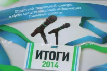 Липецкие региональные власти поощрили подконтрольные СМИ за материалы о себе