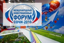 Тамбовская область презентовала на форуме в Сочи пять инвестпроектов на 40 млрд рублей
