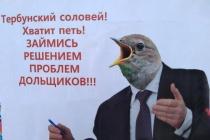 В Липецке появились листовки с изображением губернатора Олега Королева с головой соловья