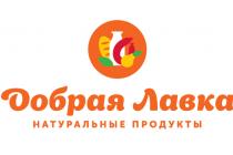 Липецкая торговая сеть «Добрая лавка» намерена открыть 60 новых магазинов в регионах России