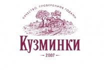 Мясная продукция липецкой ГК «Кузминки» дошла до торговой сети «Европа»
