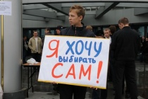 Липецкая оппозиция митингует против отмены выборов мэра