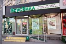 Московская сеть магазинов здорового питания «ВкусВилл» заходит в Липецк