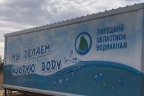 Скандальный Липецкий областной водоканал раздробят на 16 отдельных предприятий
