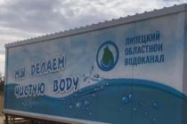 Скандальный Липецкий областной водоканал раздробили на 16 отдельных предприятий