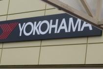 Липецкая «ЙОКОХАМА» подала в суд на таможенников из-за 4,1 млн рублей пошлин и налогов