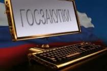 Тендер на создание инфраструктуры автотуристского кластера «Задонщина» выиграла компания «Елецспецстрой»