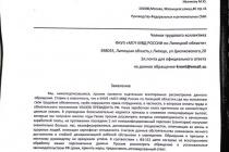 Сотрудников липецкой медсанчасти при УМВД начальство уговаривает отозвать скандальное заявление