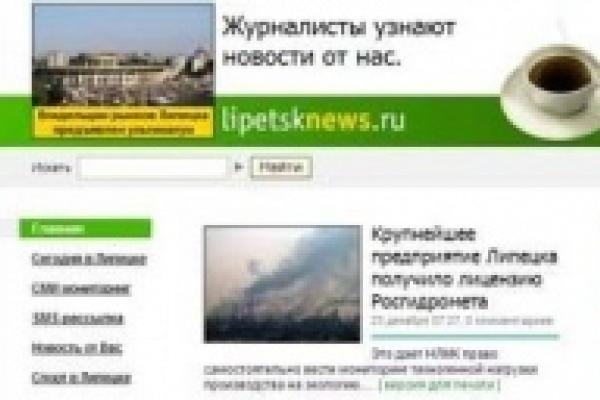 «Липецким новостям» уже два года