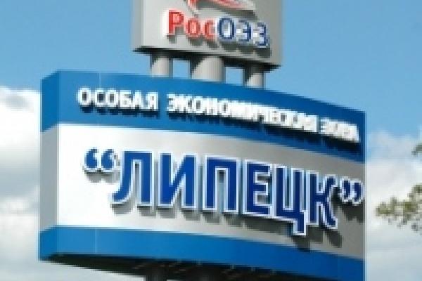 ОЭЗ «Липецк» получила льготу по налогу на имущество
