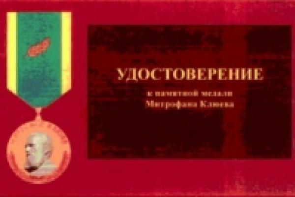 В мэрии задумали обустроить «Липецкое городище» и учредить медаль Митрофана Клюева