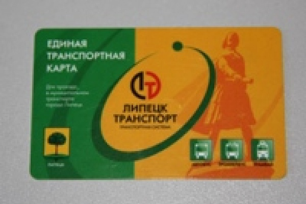 Липецкая транспортная компания вновь будет выдавать транспортные карты бесплатно