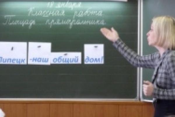 Лучший учитель Липецка станет известен уже завтра