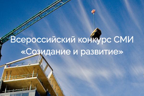Журналистам Липецка предложили принять участие во Всероссийском конкурсе СМИ