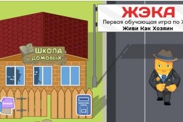 В школах Липецкой области прошли соревнования по игре «ЖЭКА»