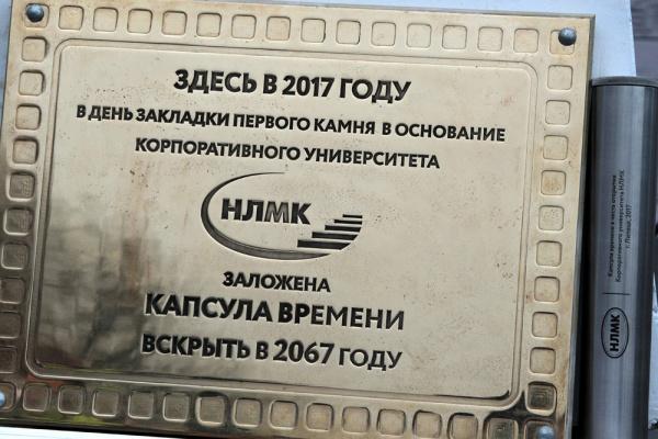 Группа НЛМК объявила о символическом старте строительства липецкого Корпоративного университета стоимостью 1 млрд рублей