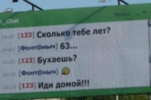 Антимонопольная служба ополчилась на банеры Александра Соколова