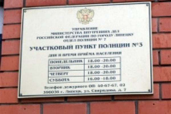 В новых микрорайонах Липецка открыли опорный пункт полиции