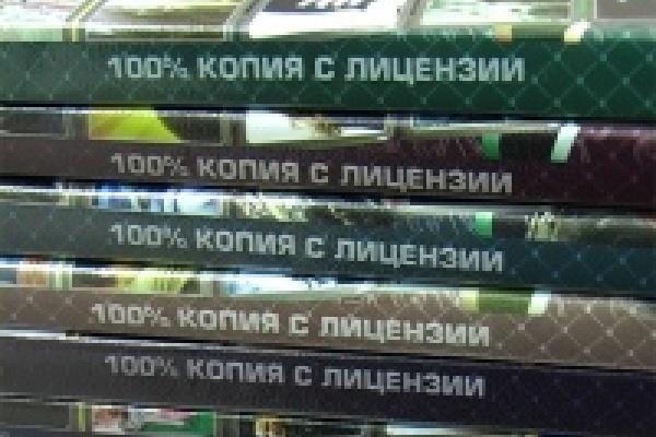 «Пиратские» диски нашли в супермаркете