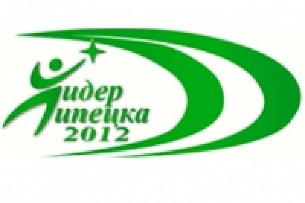 В Липецке стартовал третий городской конкурс «Молодой лидер Липецка»
