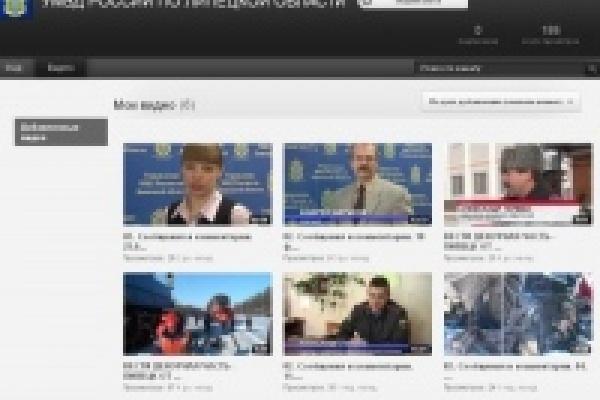 Липецкая полиция вышла в YouTube