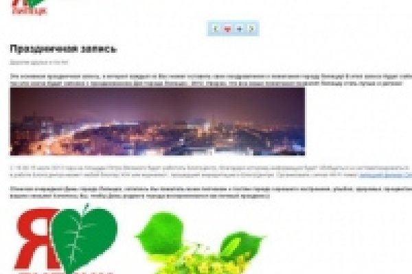 Проект «День города в On-line» привлек более тысячи зрителей