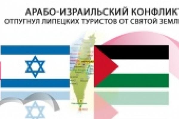 Война Израиля и Сектора Газа отпугнула липецких туристов