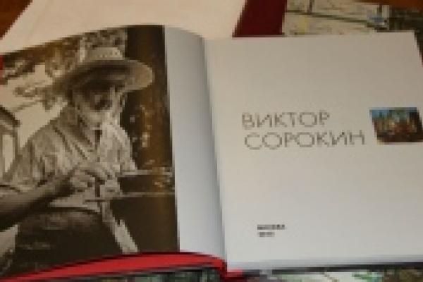В Липецке издан альбом к 100-летию Виктора Сорокина