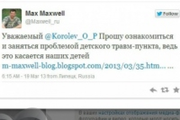 Липчанин в Твиттере пожаловался Олегу Королеву на очередь в травмпункте