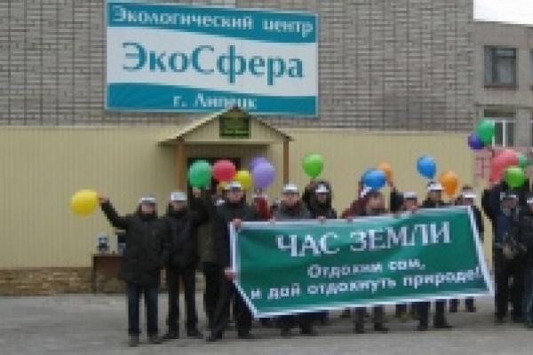 Липецк примет участие во всемирной акции «Час Земли»