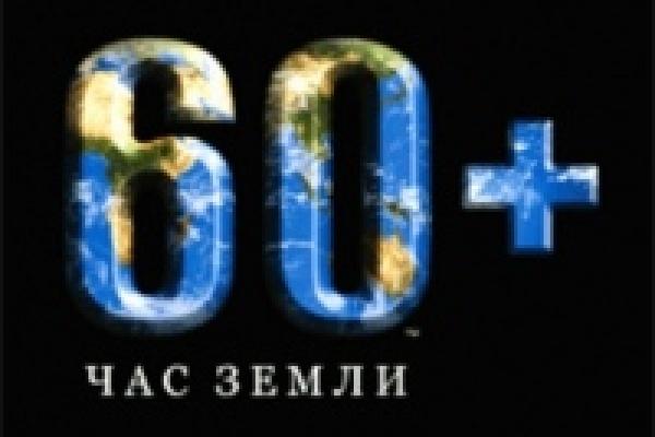 «Час Земли – 2013» в Липецке стал на четверть эффективнее прошлогоднего