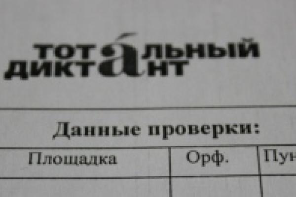 Участники «Тотального диктанта» в Липецке не уместились в одной аудитории