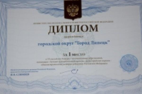 Липецк награжден за поддержку общественного самоуправления и гражданских инициатив