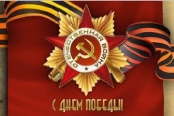 Руководители города поздравили липчан с Днем Великой Победы