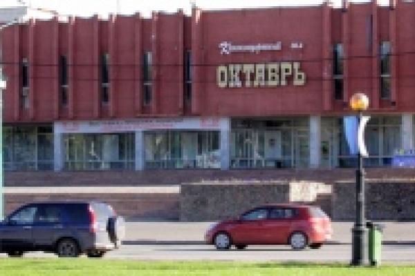 Проект реконструкции «Октября» выставят на конкурс