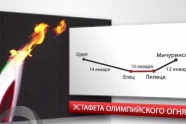 В Липецке стартовала эстафета продажи Олимпийских билетов