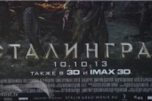 Фильм «Сталинград» в кинотеатрах Липецка собирает полные залы