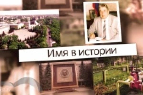 Мэр Михаил Гулевский: «Люди-легенды научили нас любить родной город и область»