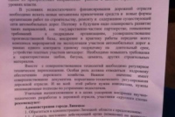Горсовет Липецка номинально обсудил проблемы дорог города