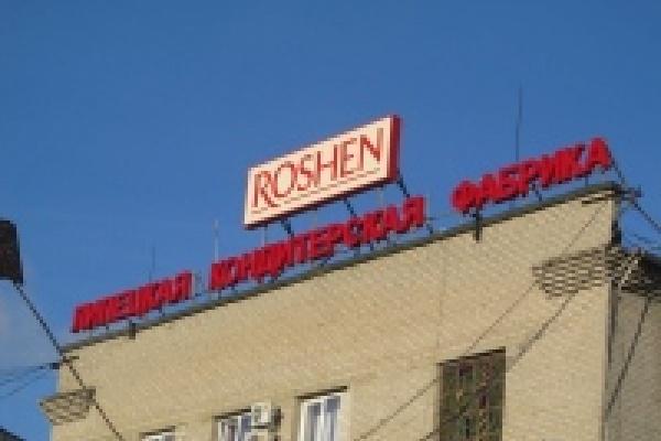 Липецкая кондитерская фабрика «Рошен» снова приостановила производство
