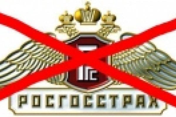 Прокуратура нашла нарушения в работе ООО «Росгосстрах»  в Липецкой области