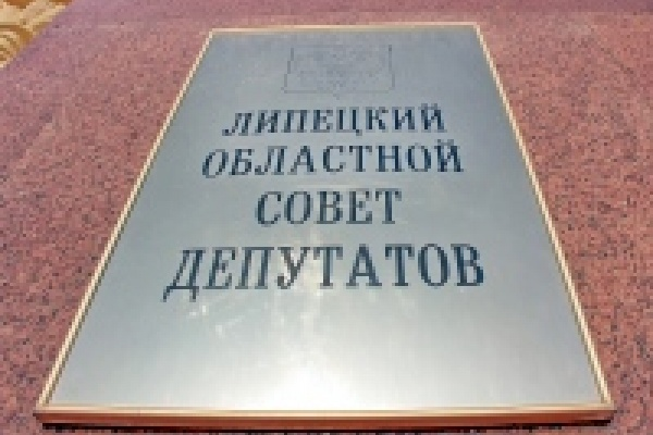 В прошлом году из липецких парламентариев проявили себя всего пять депутатов