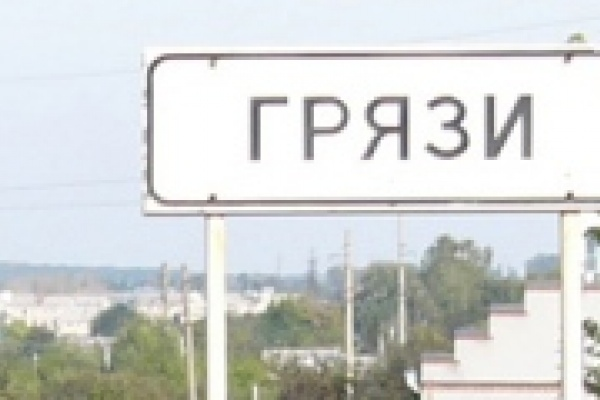 В Грязях открылся современный кинотеатр