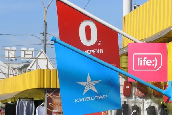 Власти Крыма планируют создать своего мобильного оператора