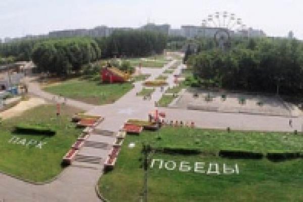 Чиновники и студенты уберут Парк Победы